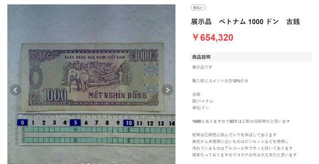 Ngỡ ngàng tờ tiền 1.000 đồng Việt Nam được định giá khủng - 1