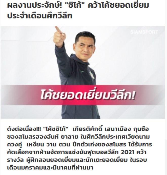 """Báo Thái sửng sốt vì HAGL """"lên đỉnh"""", Kiatisak và Văn Toàn hay nhất V-League - 1"""