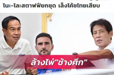 Nóng: LĐBĐ Thái Lan tức giận vì HLV Nishino, muốn sa thải ngay lập tức