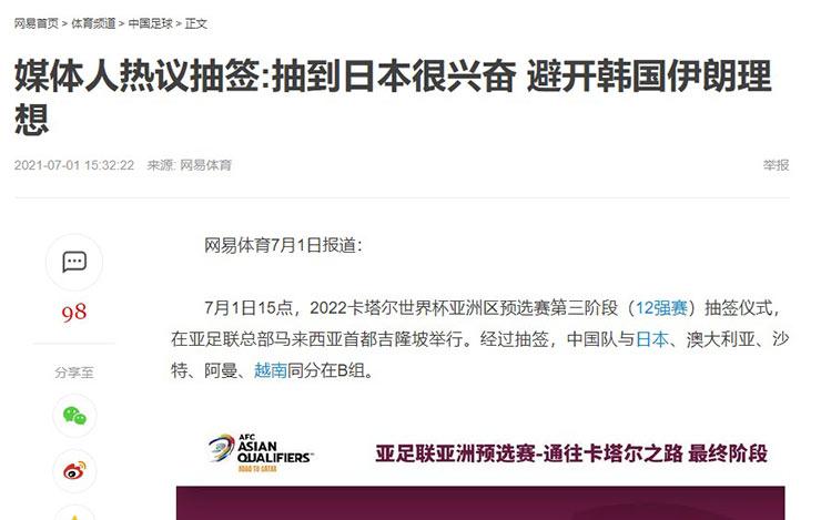 ĐT Trung Quốc cùng bảng Việt Nam: Báo chí âu lo, fan phản ứng bi quan - 1
