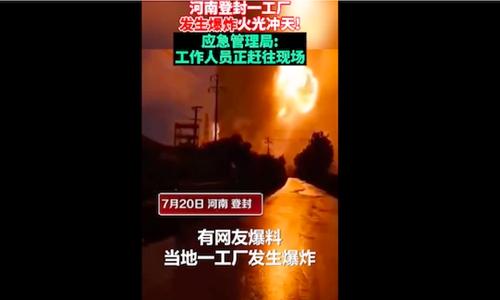 Video: Nổ lớn ở nhà máy TQ và điều kỳ lạ xảy ra trên bầu trời - 1