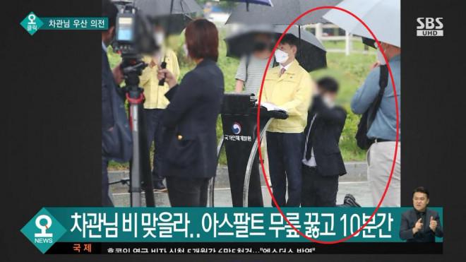 Để nhân viên quỳ suốt 10 phút để che ô dưới mưa, Thứ trưởng Hàn Quốc gây tranh cãi dữ dội - 1